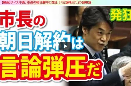 【動画】クイズ小西、市長の朝日解約に発狂!「言論弾圧だ」の謎理論 [嫌韓ちゃんねる ~日本の未来のために~ 記事No18355