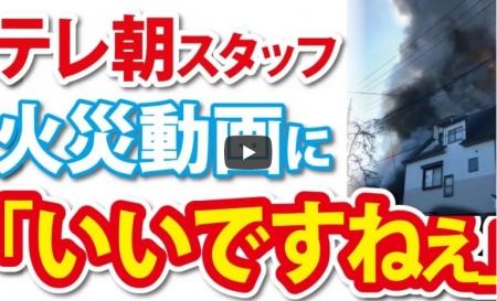 【動画】テレビ朝日スタッフ、火災動画に「おー!いいですね!」というクズ [嫌韓ちゃんねる ~日本の未来のために~ 記事No18386