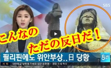 これってただの反日だよね!フィリピン初の慰安婦像設置に現地では怒りの声が殺到!これから日本との関係が…【日本の底力】 [嫌韓ちゃんねる ~日本の未来のために~ 記事No18522