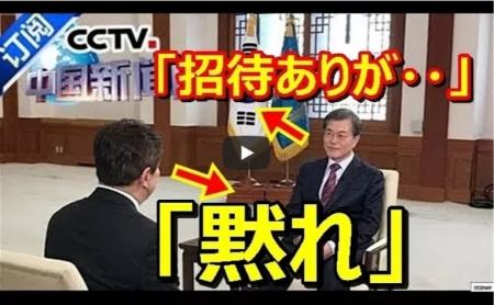 【動画】中国CCTVアナが訪中した文大統領を完全論破し世界に晒し上げww [嫌韓ちゃんねる ~日本の未来のために~ 記事No18546