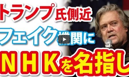 【動画】バノン氏、フェイクニュース報道機関としてNHKを名指し [嫌韓ちゃんねる ~日本の未来のために~ 記事No18567