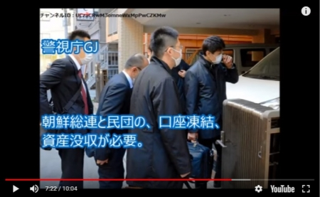 【動画】日本政府が朝鮮総連にガサ入れ指示し全資産没収!朝鮮系在留人に壊滅的ダメージw [嫌韓ちゃんねる ~日本の未来のために~ 記事No18584