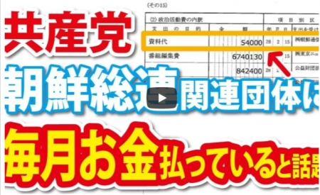 【動画】日本共産党、とんでもない事実が話題に!朝鮮総連 関連組織に支出あり [嫌韓ちゃんねる ~日本の未来のために~ 記事No18631
