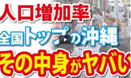 【動画】沖縄、人口増加率が全国トップ。内訳がすごい 既にやられてます。 [嫌韓ちゃんねる ~日本の未来のために~ 記事No18644