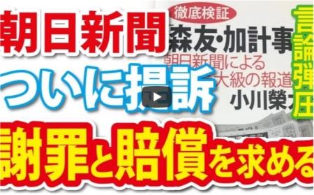【動画】朝日新聞のスラップ訴訟、小川栄太郎氏の表現に自由は与えない模様 [嫌韓ちゃんねる ~日本の未来のために~ 記事No18708