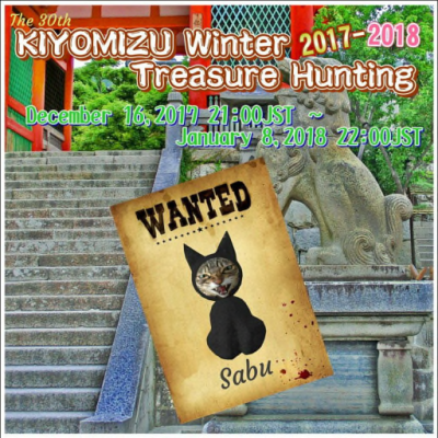 KIYOMIZU Winter Treasure Hunting 2017-2018-2