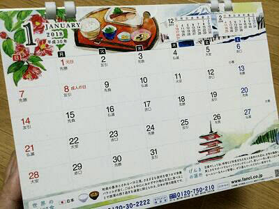 ファンケルのオリジナルカレンダー