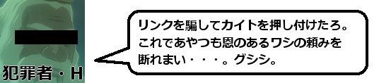 BoW_犯罪者・H