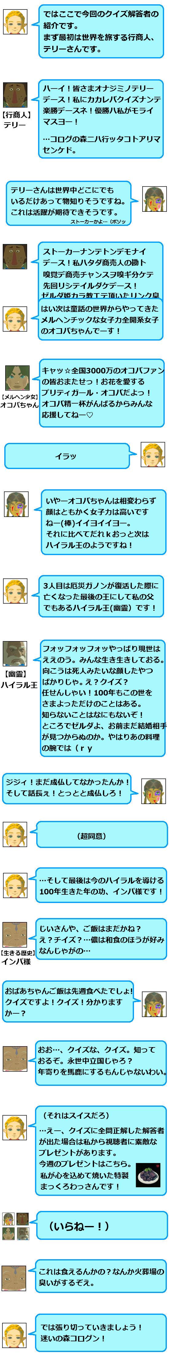 世界コログン滞在記_会話02