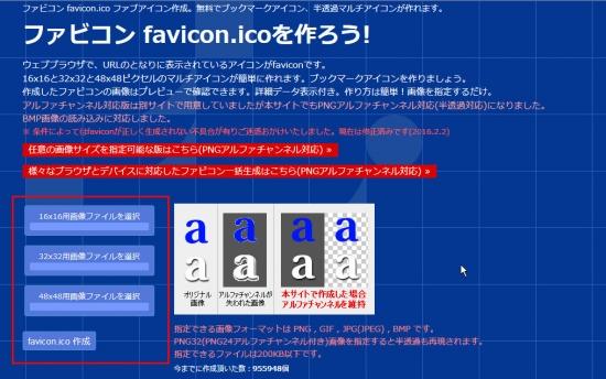 ファビコン作成サイト