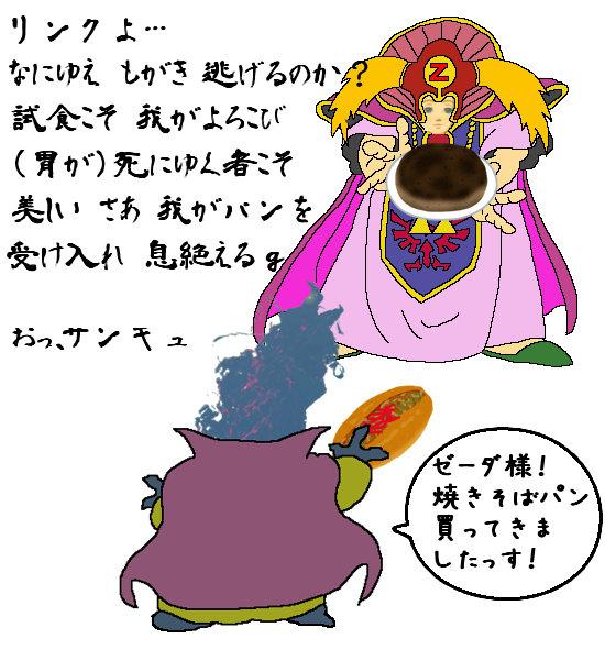 大魔姫ゼーダ