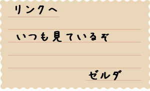 ゼルダ姫からの手紙