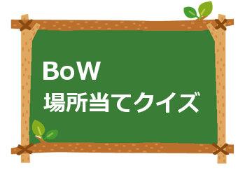 BoW場所当てクイズ_タイトル02