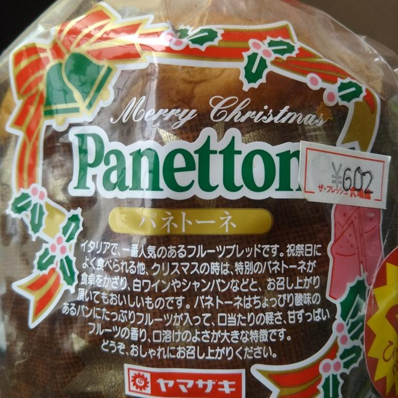 Panettone 20171009