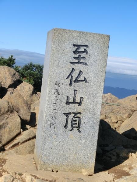 至仏山標識