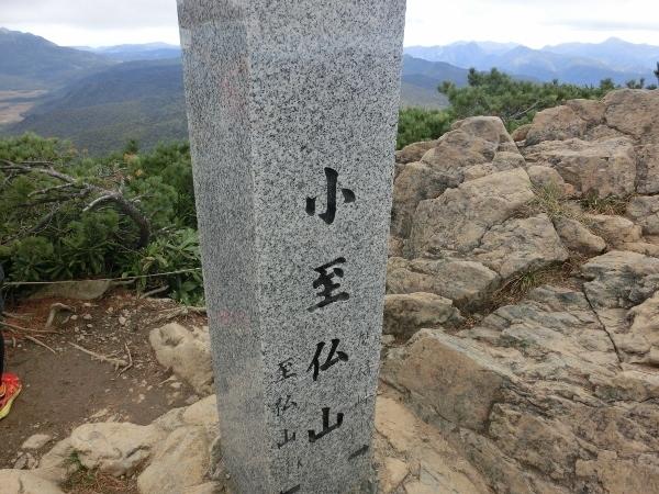 小至仏山標識