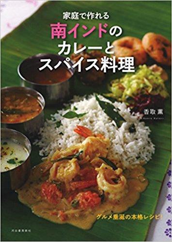 南インドカレーの本