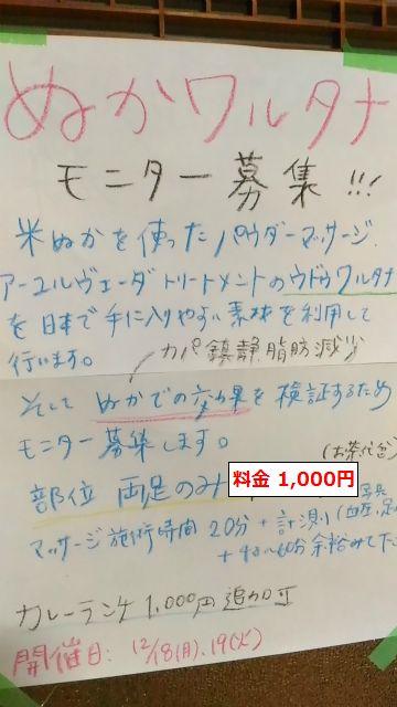 モニター1000円 20171218&19