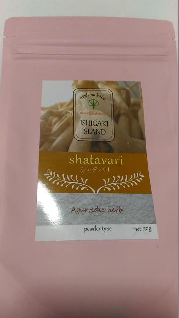 シャタヴァリ