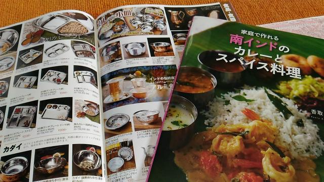 南インド料理本とインド雑貨カタログ
