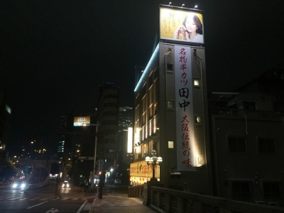 170726串カツ田中錦橋店外観