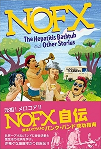 『NOFX自伝 間違いだらけのパンク・バンド成功指南』