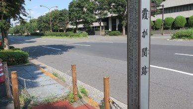 霞ヶ関跡の碑