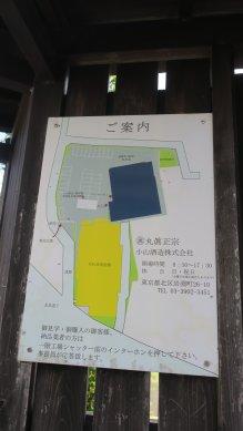 小山酒造・工場案内図