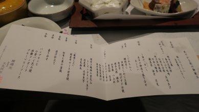 瑠璃光の夕食(献立表)