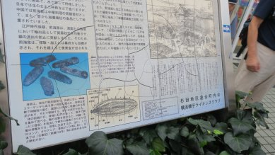 杉田村煎海鼠生産跡