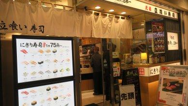 寿司・魚がし日本一・店頭