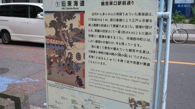 旧東海道の説明板