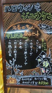 定番のちょい呑みセット@1,050円