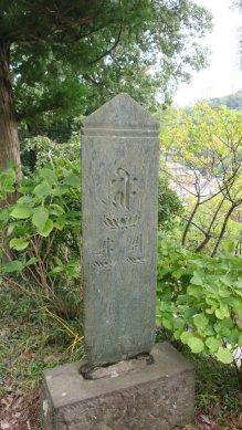 妙覚寺・板碑
