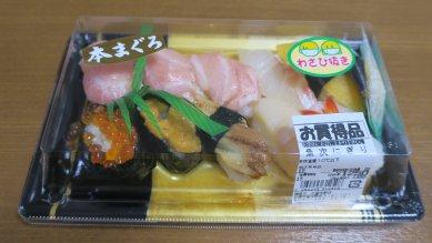 お買得品・魚次にぎり@1,250円
