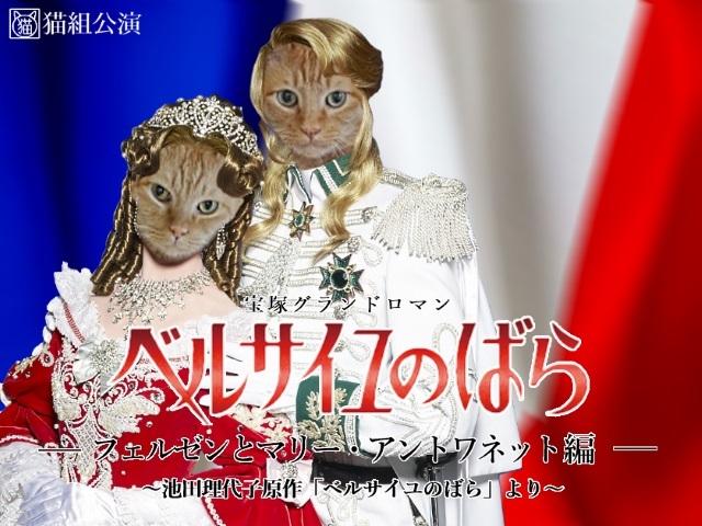 ベルばらアントワネット編