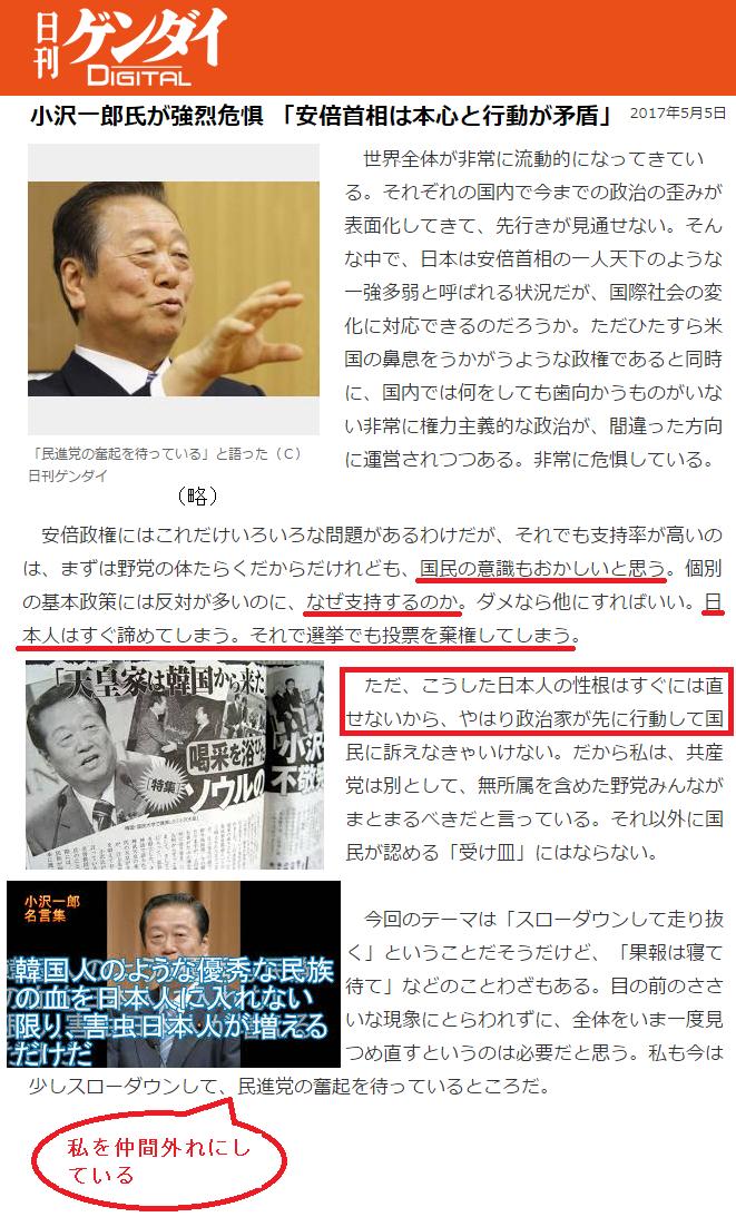 小沢「国民がバカ こういう性根は治らない」