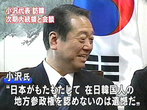 小沢「在日チョンに参政権を与えないのは遺憾だ」