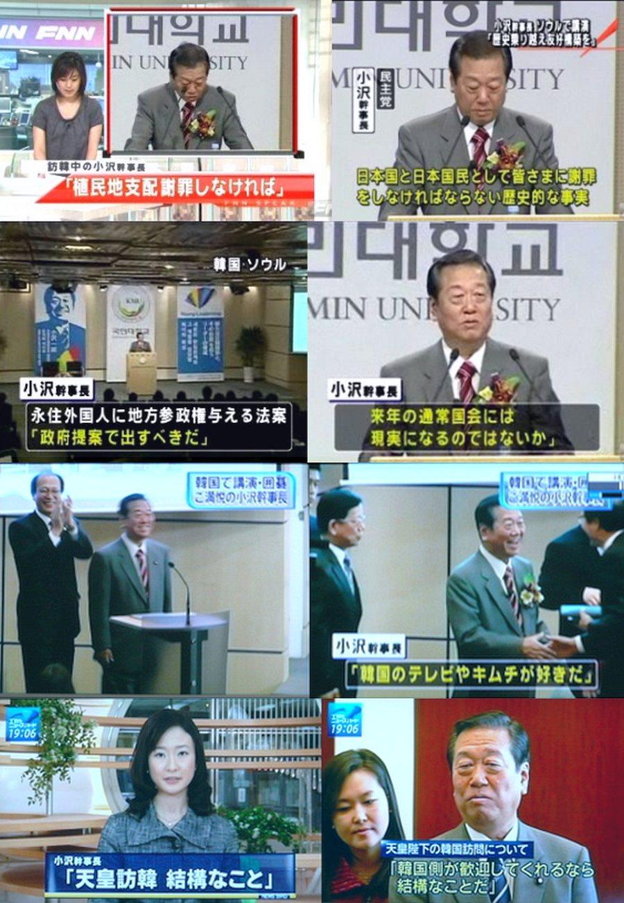 小沢「天皇訪韓させる」