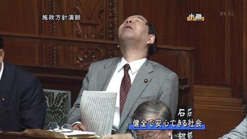 居眠り志位2