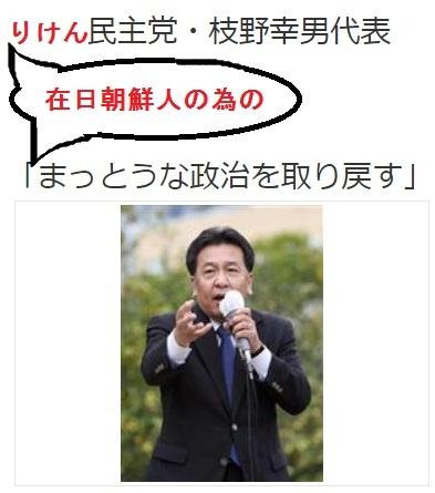 枝野「在日朝鮮人の為の利権ミンス党