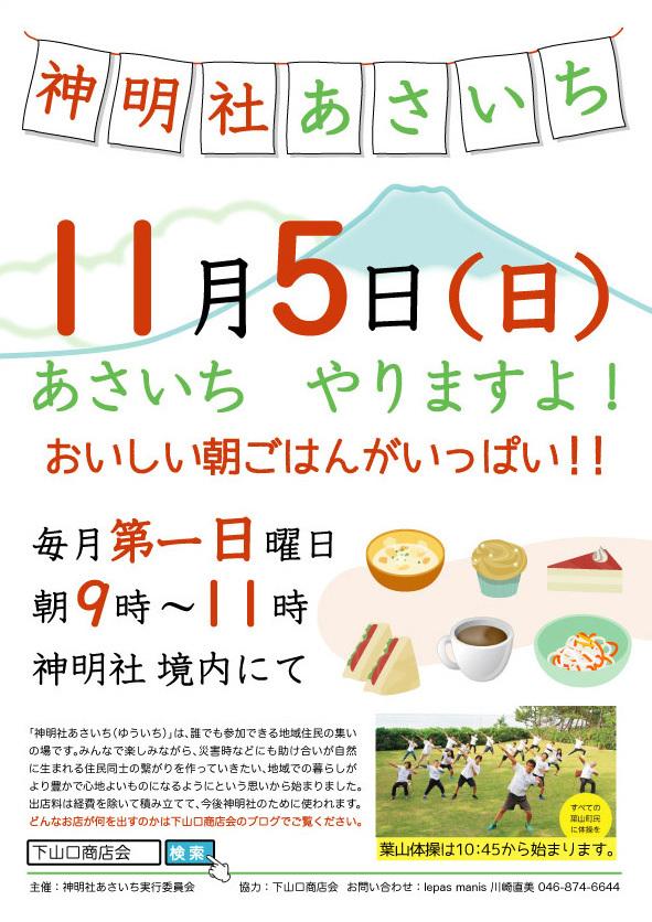 神明社あさいち_11-5