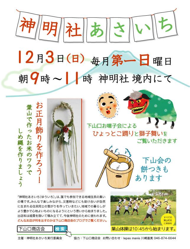 神明社あさいち_12-3