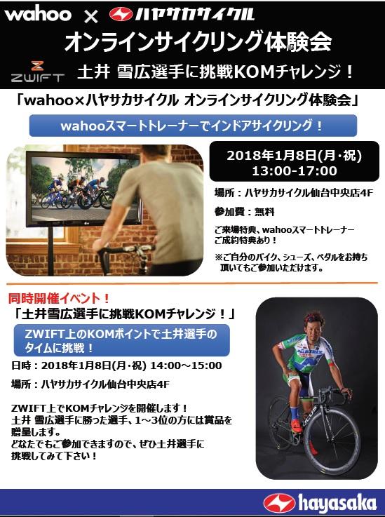 オンラインサイクリング体験会_ポスターデータ