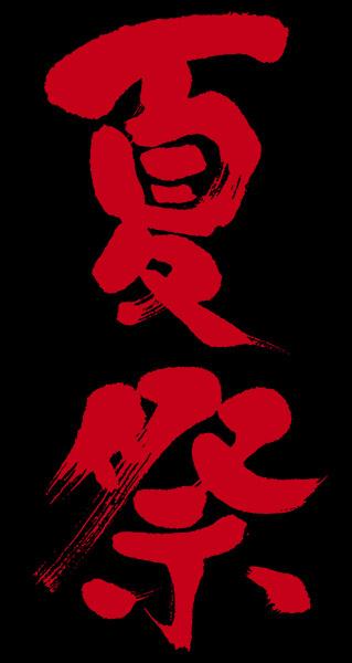 17夏祭(赤)