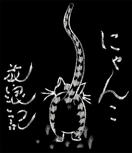 27にゃんこ放浪記(白)