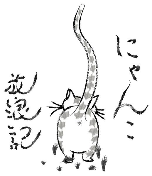 27にゃんこ放浪記(黒)