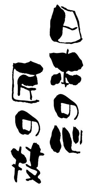 日本の心匠の技(黒)
