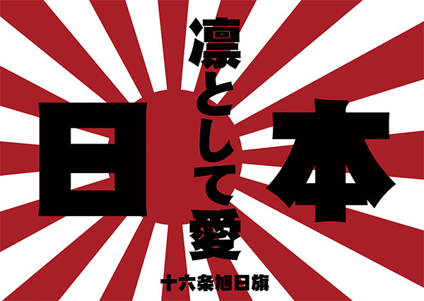 33十六条旭日旗、日本、凛として愛