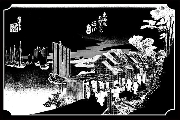 36東海道五十三次、1品川宿(白)